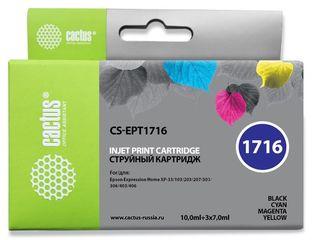 Совместимый картридж Cactus CS-17XL MP C13T17164A10