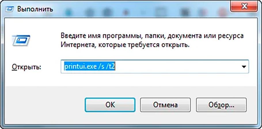 Устранение ошибки подключения к сетевому принтеру через свойства сервера печати