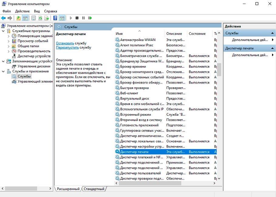 Как исправить ошибку принтера 0x8007007e на Windows 10 через настройки Диспетчера печати