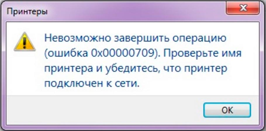 Ошибка 0x00000709 невозможно завершить операцию
