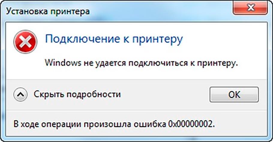 Ошибка подключения к сетевому принтеру в Windows 10