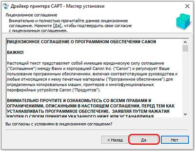 как установить драйвер Canon i-SENSYS LBP7018C