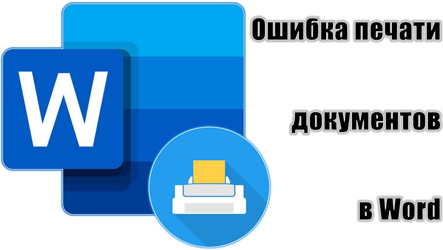 ошибка печати документов в Word