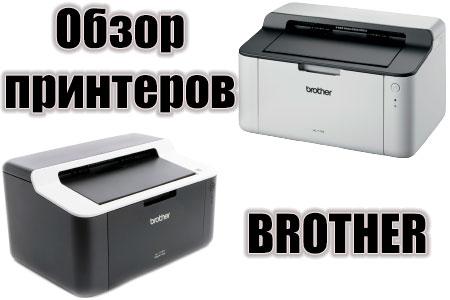 недорогой лазерный принтер Brother HL-1110