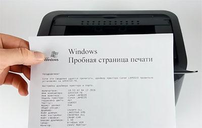 как сделать тестовый отпечаток